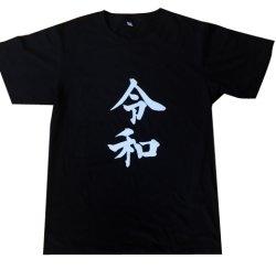 画像1: 令和Tシャツ(ブラック)