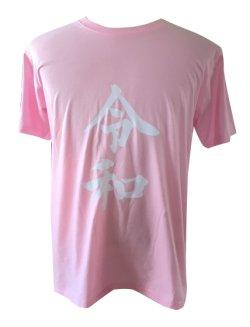 画像3: 令和Tシャツ(ピンク)