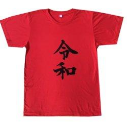 画像1: 令和Tシャツ(レッド)